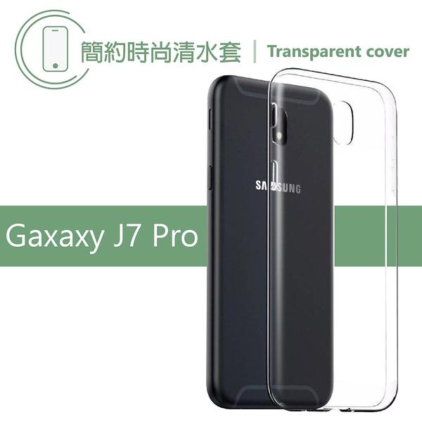 三星Samsung Galaxy J7 Pro 清水套 果凍套 保護套 軟殼 手機殼 保護殼 背蓋