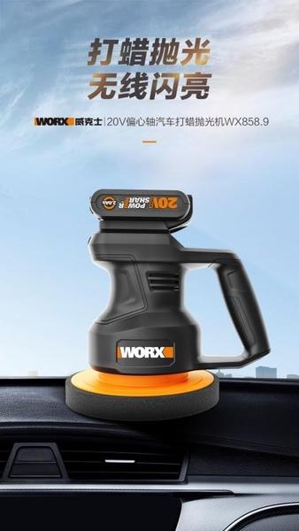 拋光機WORX/威克士汽車打蠟拋光機WX858.9裸機無線充電汽車美容家車拋光 小山好物