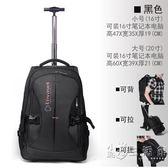 大容量雙肩背包手提袋商務登機男女旅游行李袋拉桿包旅行包  WD 聖誕節歡樂購