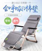 【618好康又一發】折疊躺椅午休午睡床靠背懶人靠椅