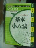 【書寶二手書T9/法律_GNF】2010基本小六法_保成法學苑編