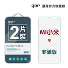 【GOR保護貼】小米9 9H鋼化玻璃保護...
