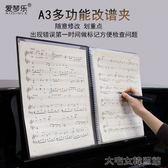愛琴樂A3樂譜夾展開式鋼琴曲譜夾子可改譜琴譜夾護眼黑色大文件夾 大宅女韓國館韓國館