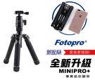數配樂 Fotopro 富圖寶 新款 全新升級 Minipro + 專業迷你腳架 腳可拉長 三腳架 腳架