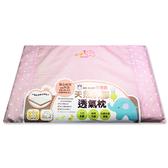 MB BABY 萌寶寶 天然乳膠透氣枕/平型枕(附內裡)-粉色[衛立兒生活館]