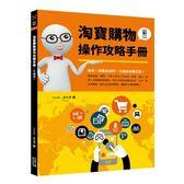 淘寶購物操作攻略手冊(手機版)