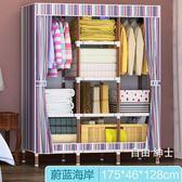 衣櫃牛津布600D加固加粗鋼架衣櫥兒童組裝布藝簡約現代經濟型(一件免運)WY