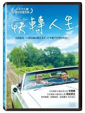 快轉人生 DVD (音樂影片購)