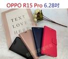 【小仿羊皮】OPPO R15 Pro 6.28吋 斜立 支架 皮套 側掀 保護套 插卡 手機套