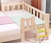 兒童床 實木兒童床男孩單人床女孩公主床邊床加寬小床帶拼接大床【免運】