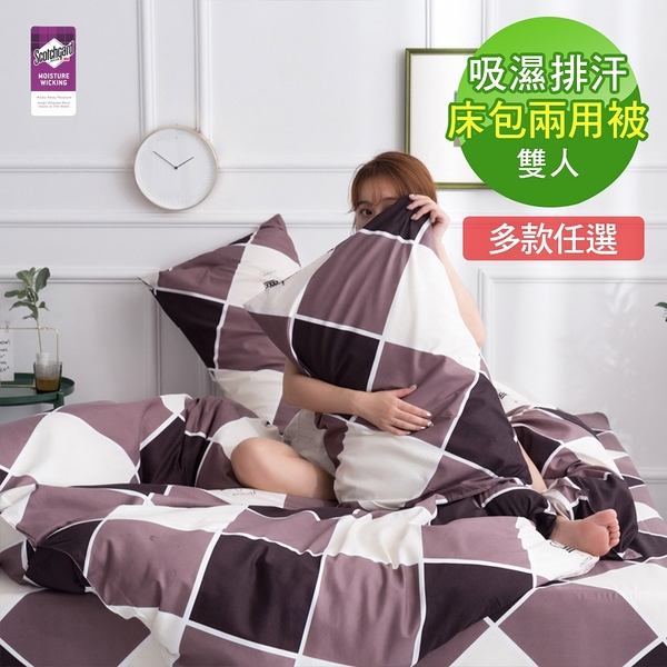 【VIXI】吸濕排汗雙人床包兩用被四件組(綜合A款)