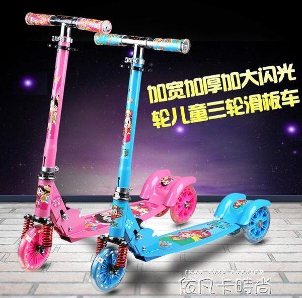 滑板車兒童2-3-6歲4小孩寶寶男女單腳踏板滑滑車三四閃光輪溜溜車igo 依凡卡時尚 依凡卡時尚