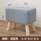 沙發腳蹬 凳子家用沙發凳子客廳腳凳方凳小...