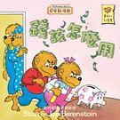 貝安斯坦熊 -- 錢該怎麼用...