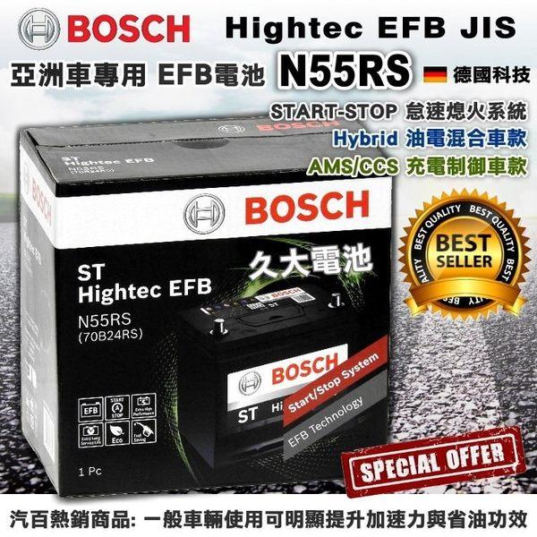 ✚久大電池❚ BOSCH ST EFB N55RS STOP START Hybrid 啟停車 油電車 S46B24RS