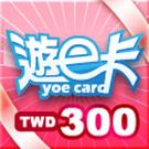 網銀國際 遊e卡300元 點數卡 - 可...