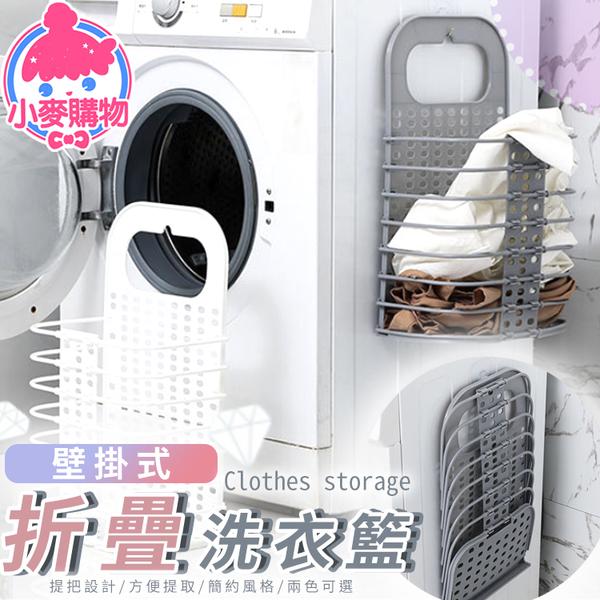 現貨 快速出貨【小麥購物】壁掛式折疊洗衣籃 洗衣籃 折疊 壁掛 收納 收納籃【C240】