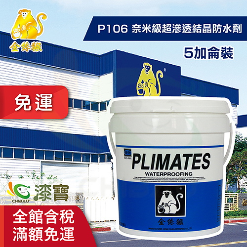 【漆寶】金絲猴│「無膜」水性奈米級超滲透結晶防水劑P-106 (5加侖裝) ◆免運費◆
