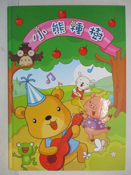 【書寶二手書T1/科學_JK9】小熊種樹_常祈天, 巫仲明