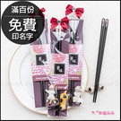 日式箸福 筷子筷架組 (箸福筷樂) -滿百份免費印名字 位上禮 桌上禮 迎賓禮 客製化 婚禮小物 送客