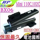 HP 電池(保固最久)-惠普 電池-HP BX06,MINI 110,110C HSTNN-CB0C,HSTNN-CB0D HSTNN-D80D,1101,BX03