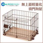 *WANG*免運-日本Marukan無上蓋輕量化滑門狗屋DP-457-S號