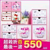 《現貨》Hello Kitty 美樂蒂 正版 橫式 直式 三層抽屜 保養品 化妝品 收納盒 化妝櫃 飾盒 B01104