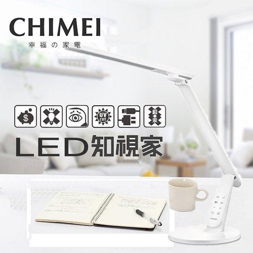 CHIMEI奇美 時尚知視家LED護眼檯燈【KG280D】