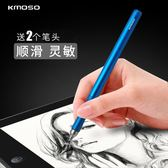 kmoso手機平板通用ipad筆電容筆細頭觸屏筆觸控筆安卓指繪手寫筆  薔薇時尚