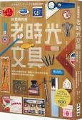 好想擁有的老時光文具:從明治到昭和時期,橫跨100年的美好收藏,發現舊時文具裡的...