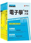 108年《電子工程_佐級》鐵路特考課文版套書