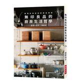 (二手書)無印良品的廚房生活哲學:相同的無印良品X不同的生活風格,竟能產生「百..