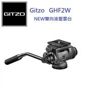 【聖影數位】法國 GITZO GHF2W NEW雙向液壓雲台【公司貨】