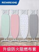 燙衣板家用熨衣板可折疊鐵鋼網落地穩固熨衣服板熨斗架子熨燙板 MKS宜品