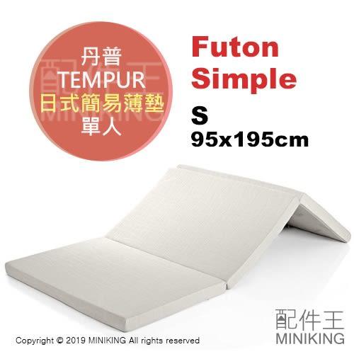 日本代購 空運 TEMPUR 丹普 Futon Simple 日式簡易薄墊 折疊 三折 床墊 單人 95x195cm