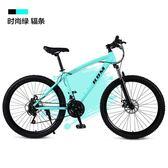 山地車自行車21/4/7速變速一體輪男女式學生成人減震24/26寸單車 聖誕交換禮物