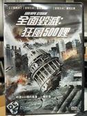 挖寶二手片-Y59-016-正版DVD-電影【全面毀滅:狂風500哩】-邁克比奇