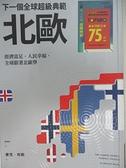 【書寶二手書T1/財經企管_AHL】下一個全球超級典範-北歐:經濟富足,人民幸福,全球跟著北歐學