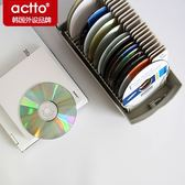 Actto安尚光盤盒CD盒包大容量DVD光碟片收納盒帶鎖創意美觀盒子【完美3c館】