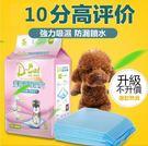 寵物尿布墊 100片裝狗狗尿片寵物尿片泰迪尿不濕吸水尿墊尿布寵物用品 雙12快速出貨八折下殺