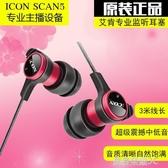 艾肯ICON SCAN5主播入耳式監聽耳機手機電腦直播聲卡耳塞3米長線「榮耀尊享」
