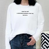 T恤 純棉長袖打底衫白色t恤女寬鬆韓版學院風冬簡約大版上衣內搭秋衣 薇薇
