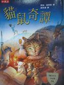 【書寶二手書T3/一般小說_NAT】貓鼠奇譚_泰瑞˙普萊契