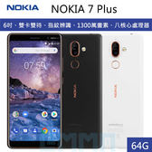 【3期0利率】Nokia 7 Plus 6吋 4G/64G 雙卡雙待 指紋辨識 1300萬畫素 八核心處理器 智慧型手機