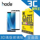 贈小清潔組 HODA Samsung Galaxy Note 8 3D 全曲面高透光滿版玻璃貼 0.33mm 黑色