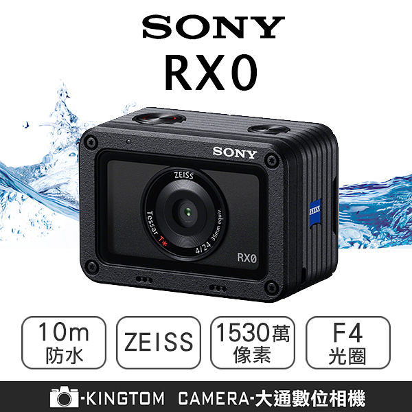 SONY  DSC-RX0 再送64G卡+原廠電池+專用座充+清潔組+螢幕貼+小腳架 (公司貨) 分期零利率
