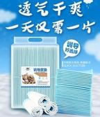 寵物用品狗狗尿片加厚除臭吸水泰迪尿墊尿布尿不濕100片多省  免運快速出貨