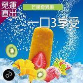 ICE BABY 芒果奇異果冰棒-單一口味共20支-箱【免運直出】