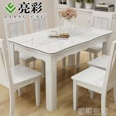 亮彩小戶型長方形現代簡約時尚餐桌椅組合白色烤漆餐廳大理石餐桌 初語生活igo