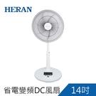 HERAN禾聯14吋智能變頻DC風扇14...